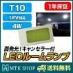 【送料無料・税込価格】【R3W01】新型3W面発光!ルームランプ 汎用タイプ★LEDカラー【ホワイト】