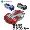 壁を走る ラジコンカー 子供 充電式 ラジコン 車 簡単操作 プレゼント 誕生日 クリスマス Xmas RC-9902