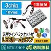 LEDルームランプ (LED-R2403) 2ソケット付 3chip SMD 24発 汎用タイプ LED [ホワイト/ブルー/レッド/イエロー/グリーン][送料無料]