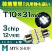 【送料無料・税込価格】3chip LEDSMD 6連 ルーム球 T10×31mm!!!カラー【ホワイト】