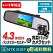 【激安・人気セット】 シャープ製HD液晶採用 4.3インチ ルームミラーモニター & 小型 バックカメラ (M0430S) 幅広い車種に適合 車載用 セット [送料無料]