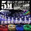 1chip SMD・LEDテープライト 5m (led-t0505) [ホワイト/レッド/ブルー/イエロー/グリーン][長さ:5m] LEDデコレーション [送料無料]