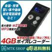 ボイスレコーダー 小型 長時間録音 MP3オーディオプレ...