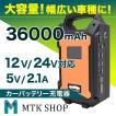 カーバッテリー 充電器 ジャンプスターター(YJ009) 12V&24V対応 36000mAh スターター 5V/2.1A USB2ポート LEDライト バッテリーチャージャー [送料無料]