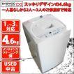 全自動洗濯機 4.6kg DW-46BW DW-P46CB (USED 中古 お買い得)