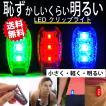 小さくて高輝度軽量 LEDクリップライト