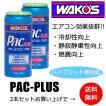 WAKO'S パワーエアコンプラス PAC-P 2本セット エアコン効果&燃費向上!!