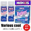 WAKO'S バリアスコート VAC 2本セット 車体パーツ・洗浄・保護・艶出し 多用途コーティング剤