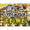 信楽焼 20客より 選べる コーヒーカップ&ソーサー ペ...
