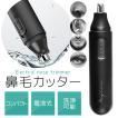 鼻毛カッター 女性 男性 電動 電池式 水洗い 軽量 エチケットカッター 耳毛カッター シェーバー