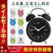目覚まし時計 置き時計 アナログ 時計 大音量 目覚まし めざまし時計