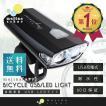自転車 ライト LED 防水 USB充電式  人気 オススメ