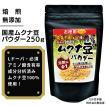 ムクナ豆 ムクナ豆パウダー お徳用250g入 熊本県産 天然自然食 粉末 サプリメント