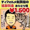 追加似顔絵★ディフォルメ似顔絵を追加★プラス1500円(人物、ペット)にぎやかな似顔絵 お買い忘れに後から追加