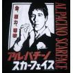 スカーフェイス Tシャツ SCARFACE JAPANESE 黒 正規品 映画関連