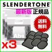 スレンダートーン 交換パッド 正規品 (3セット 3枚入 合計9枚)スレンダートーン ベルトタイプ全て対応 SLENDERTONE 交換パット【メール便送料無料】