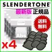 スレンダートーン 交換パッド 正規品 (4セット 3枚入 合計12枚)スレンダートーン ベルトタイプ全て対応 SLENDERTONE 交換パット【メール便送料無料】