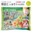 送料無料 (6食具材付) リンガーハット 野菜たっぷりちゃんぽん 6食(3食×2セット)(冷凍)