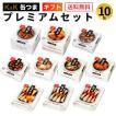 送料無料 K&K 国分 缶詰 缶つまプレミアムセット 10缶(1ケース)