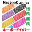 Macbookキーボードカバー JIS配列/US配列 Air11/13, Pro13/15, ProRetina 13/15