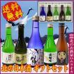 御歳暮 ギフト 送料無料 北海道の日本酒人気ギフトセット 金滴 日本清酒 男山 高砂 小林酒造 300ml5本セット 日本酒 地酒 選べるカードつき