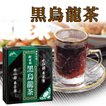 お茶 健康茶 水仙種 春茶葉使用 黒烏龍茶 ティーバッグ(5g×52バッグ)