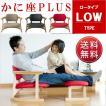 かに座 PLUS ロータイプ KP-100 高座椅子 バリアフリー 立ち上がり楽々 天然木 無限工房 高齢者 障害者