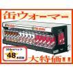 日本ヒーター機器  TW75-C3 電気棚カンウォーマー(ペットウォーマー) 1段ドアなし(保温カバー付)