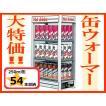 日本ヒーター機器  CW54-R3 電気卓上型カンウォーマー(ペットウォーマー) 3段4面開き