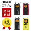 トランシーバー 無線機 ケンウッド KENWOOD UBZ-LP20 特定小電力トランシーバー