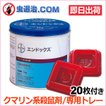 あすつく対応/ ねずみ駆除セット エンドックス(1kg) + 毒餌皿(20枚入) 殺鼠剤 容器 トレー 付き