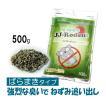 ねずみ 忌避 剤 JJローデント 地面散布用 500g/ばらまき用 強烈な臭い ねずみ追い出し 退治