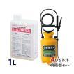 ゴキブリ ダニ ノミ 殺虫 業務用 殺虫剤 エクスミン乳剤「SES」 1L +噴霧器4リッタータイプ (1台) お得な噴霧器セット あすつく 送料無料