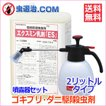 ゴキブリ ノミ ダニ 殺虫 駆除 業務用 エクスミン乳剤「SES」(1L)+ 小型噴霧器#530 (1台)2リッタータイプ 殺虫剤 送料無料 あすつく