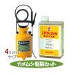 カメムシ 殺虫 退治 駆除 業務用 カメムシ用キンチョール乳剤 (1L) +噴霧器GS-006 (1台)4リッター 噴霧器付き 送料無料 あすつく