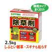 粒剤 除草剤 カペレン粒剤2.5 (2.5kg入) つぶタイプ 雑草 枯らす 駆除剤 芝の雑草 ブタクサ スギナ