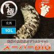 廃菌床 カブトムシ マット 「スーパーBIG」10L