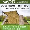 DDテント DD A-Frame Tent -MC  DD A-フレーム テント - マルチカム  軽量 3000mm防水PUコーティングテント