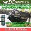 DD SuperLight Jungle Hammock スーパーライト ジャングル ハンモック フルモジュラー ハンモックキャンプシステム
