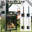 薪ストーブ ロケットストーブ  タキビーキャン TAKI BE CAN 窓付ストーブ 耐火ガラス キャンプアウトドア ソロキャンプ おうちキャンプ ベランピング