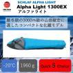シュラフ  寝袋 イスカ ISUKA アルファライト 1300EX インディゴ QC-5 最低使用温度 -20度 マミー型 化繊モデル 1960g ウインター 冬用 登山用品 登山グッズ