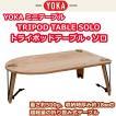 アウトドア テーブル YOKA ミニテーブル TRIPOD TABLE SOLO トライポッドテーブル・ソロ 折り畳みテーブル