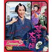 "幕末太陽傳/Dramatic""S""! (Blu-ray)"