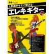『人気曲が今すぐ弾ける!エレキギター DVD付き / 馬場一人』/ ナツメ社(5176)