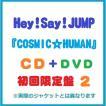 Hey!Say!JUMP COSMIC☆HUMAN 初回限定盤2 CD+DVD