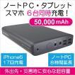 超大容量モバイルバッテリー  50000mAh ノートパソコ...