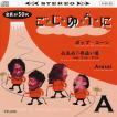A - ご・じ・ゆ・う・に (CD)