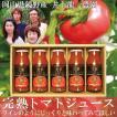 岡山県鏡野産 高級完熟トマトジュース 180ml×5本ギフト 【送料込み】