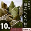 【麗さんちの粽(ちまき)10個セット・冷凍】無天茶坊・特製点心