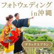 世界遺産 沖縄フォトウエディング in Nakijin【デラックスプラン】